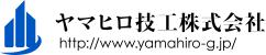 ヤマヒロ技工株式会社
