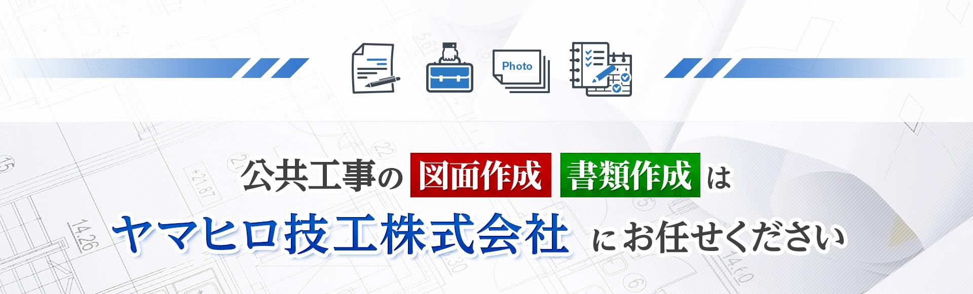 図面作成・書類作成はヤマヒロ技工株式会社にお任せください。