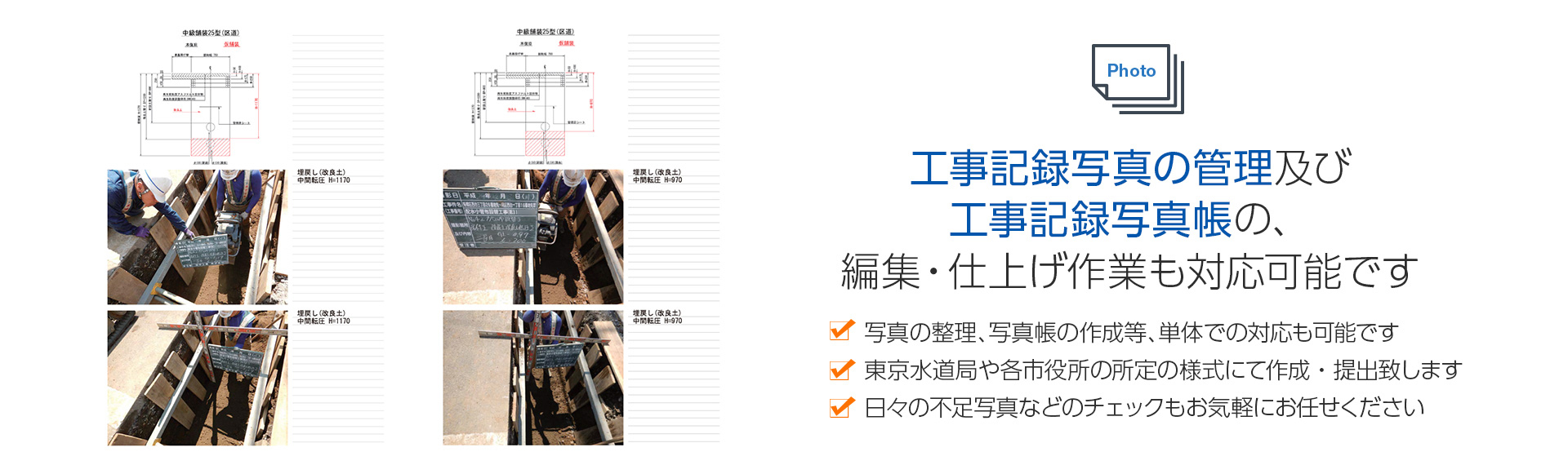 工事記録写真の管理及び工事記録写真帳の編集・仕上げ作業も対応可能です。